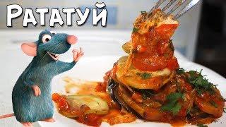 Рататуй. Великолепный рецепт / Хавчик 80lvl