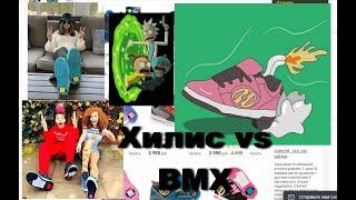 Роликовые кроссовки Хилис против ВМХ / Heelys vs BMX