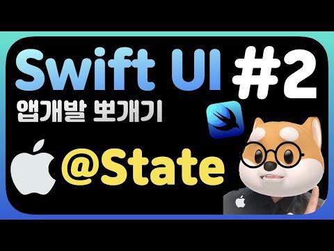 취준생을 위한 스위프트UI 앱만들기 강좌 @State - SwiftUI fundamental Tutorial (2020) - @State
