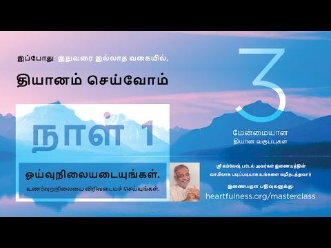 Tamil - Day 1, February, masterclasses in Meditation