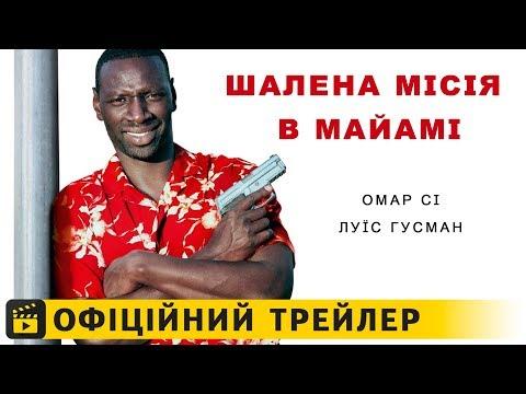трейлер Шалена Місія в Майамі (2018) українською
