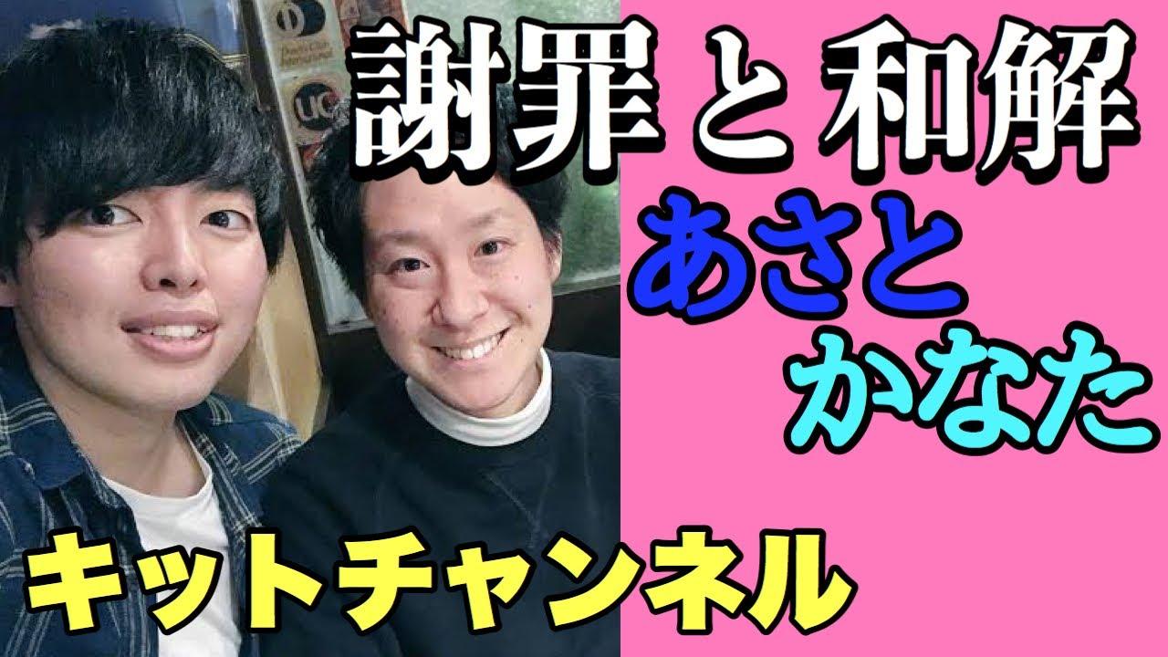 人 キット チャンネル 麻