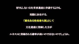 【韓国女性家族部】慰安婦を世界遺産に登録!