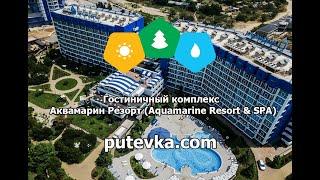 Гостиничный комплекс Аквамарин Резорт (Aquamarine Resort & SPA) ( Крым, г. Севастополь)
