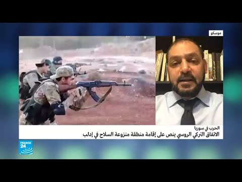 ما جديد الاتفاق الروسي التركي حول المنطقة العازلة في إدلب؟  - نشر قبل 2 ساعة