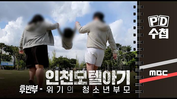 인천 모텔 아기 - 위기의 청소년 부모 - 후반부 - PD수첩 MBC210504방송