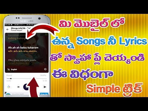 How to play that song with telugu lyrics on any Android phone || music app with lyrics