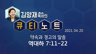 [큐티노트] 2021-04-20 (화) / 역대하 7:…