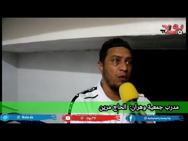 تصريحات حصرية  لجريدة بولا  لمباراة جمعية وهران وأولمبي آرزيو خلال الجولة الأخيرة من الرابطة الثانية