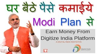Site link--https://digitizeindia.gov.in/ in this video i will show how you can contribute the digitized india initiative of govrnment and ear...