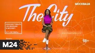 """""""The City"""": кино-уикенд, выставка """"Тату"""" и обновленная экспозиция галереи """"Олдтаймер"""" - Москва 24"""