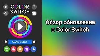 Обзор на обновления в Color Switch №3