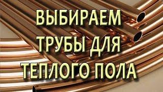 Трубы для теплого водяного пола Какие трубы лучше(, 2016-04-23T06:00:01.000Z)
