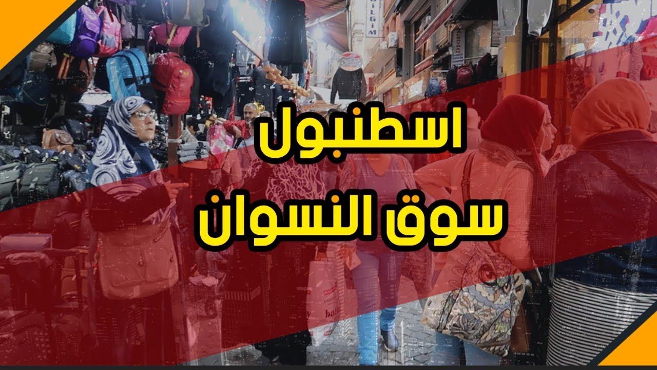 35a2d8620 سوق النسوان في اسطنبول | مصطفى حكمت – Istanbul Video | Istanbul Informer