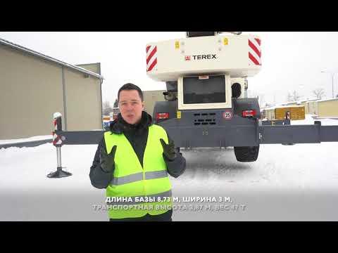 TEREX RT 1080L обзор нового короткобазного крана
