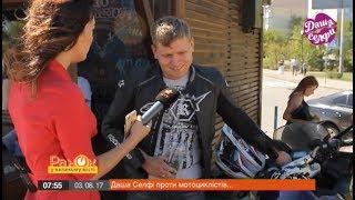 Даша Селфи  Мотоциклисты не дают людям спать, полиция   бессильна
