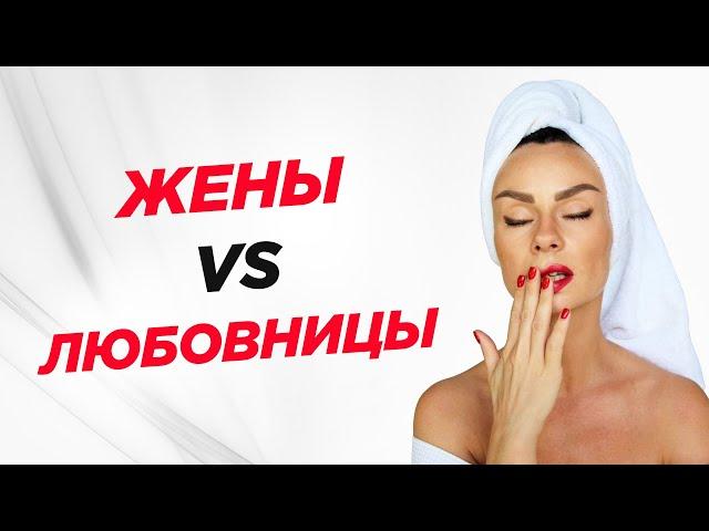 Жена или любовница? Кого выберет мужчина. Светлана Керимова. WOMAN INSIGHT
