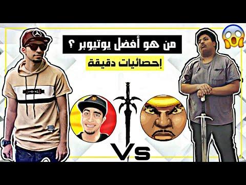 و أخيراا ⚠ سيد Sayed ضد بندريتا BanderitaX من هوالأفضل يوتيوبرز على الإطلاق ؟ | شبكة ألعاب العرب