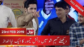 Game Show Aisay Chalay Ga | Danish Taimoor | 23 February 2019 | BOL Entertainment