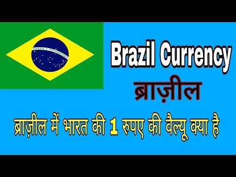 ब्राज़ील में भारत के 1 रुपए कि वैल्यू क्या है , Brazil Currency , Brazilian Real , Brazil