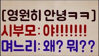 [미친ㅋㅋㅋㅋ] 시부모: 야!!!!!!!  // 며느리: 왜? 뭐?? 시끄럽고 영원히 안녕!
