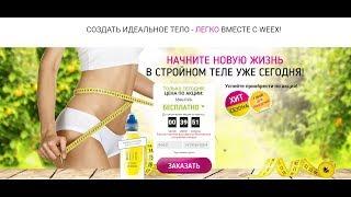 постер к видео Купить Препарат Weex