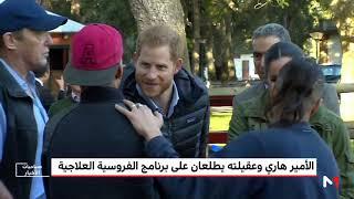 الملك محمد السادس يقيم حفل شاي على شرف الأمير هاري وعقيلته