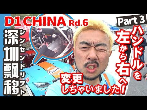 "2017 D1 CHINA Rd.6 ""SHENZHEN DRIFT"" Part.3"