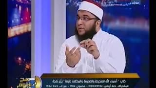 مؤلف كتاب اسماء الله الحسني يكشف مفاجأه :