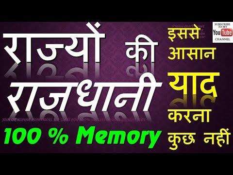Indian state capitals | gk trick in hindi | union territories capitals | राज्यों की राजधानी