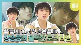 SUB) '가왕' 강승윤의 센스 만점 토크 타임 10 …