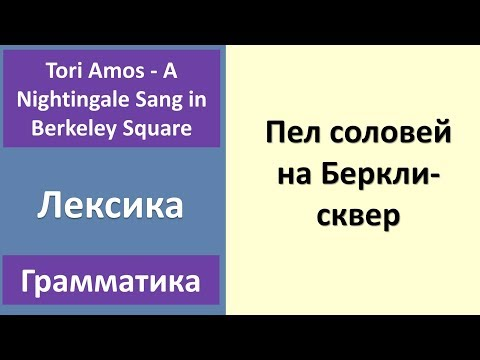 Английский по песням: разбор Tori Amos - A Nightingale Sang In Berkeley Square