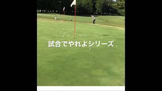 #試合でやれよシリーズ#横田真一チャンネル #ゴルフ #グルメ#男子ゴルフ#男子ツアー#pga#ゴルフ女子#ゴルフレッスン#横田真一#ボンサンテヨコタ#ヨコタゴルフベース#ゴルフとグルメシリーズ