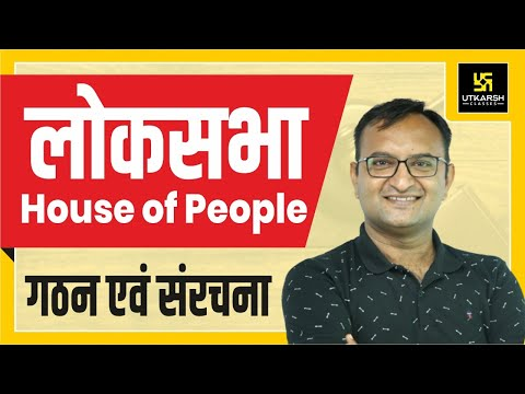 Council Of States    राज्यसभा    गठन एवं संरचना    By Dr. Dinesh Gehlot
