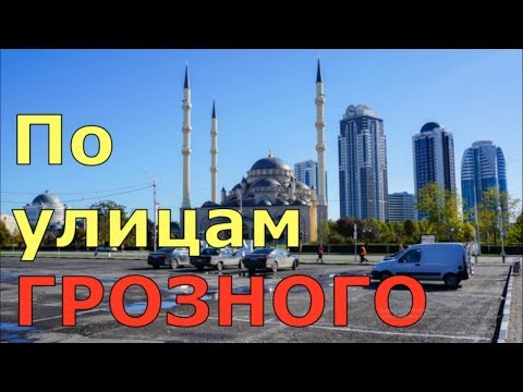 По улицам Грозного