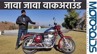 जावा  (क्लासिक) वाकअराउंड रिव्यु | Jawa (Classic) Walkaround Review in Hindi | Motoroids