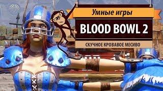 blood Bowl 2. Обзор игры и рецензия