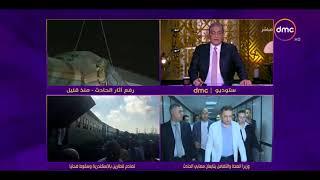 مساء dmc - مداخلة د.خالد عبد الغفار