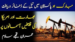 Huge Oil Reserves Discovery in Pakistan | Infomatic