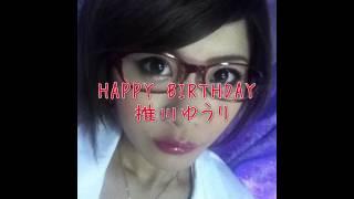 6月13日に誕生日を迎えた推川ゆうりさんに感謝の気持ちを込めて作らせて...