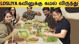 LOSLIYA கவினுக்கு கமல் விருந்து | Tamil Cinema News | Kollywood Latest