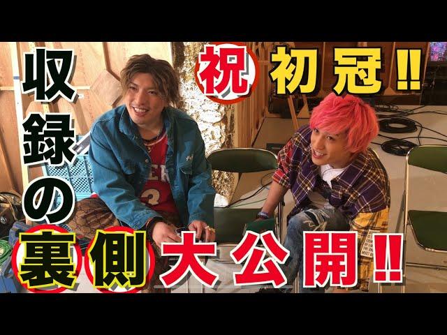 初冠【EXI怒】テレビ番組の裏側見せます‼︎ チャラ男は裏ではどんな感じ⁉︎