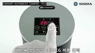 치노아트 PT2 자동템퍼 설정방법