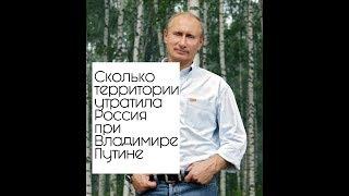 Путин подарил Казахстану озеро. Сколько всего территории Россия утратила за последние 10 лет