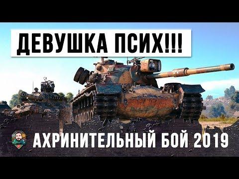 ДЕВУШКА-ПСИХ В WORLD OF TANKS