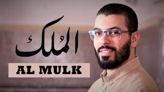 هشام الهراز سورة الملك حفص عن عاصم - hicham elherraz surah AL MULK Hafs