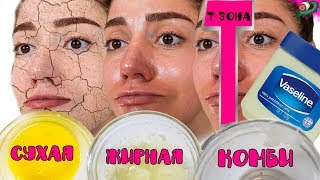 видео Рецепты масок для лица в домашних условиях для сухой, жирной, комбинированной кожи