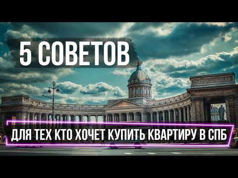 ТОП-5 советов ИНОГОРОДНИМ покупателям, после которых вы захотите купить квартиру в Санкт-Петербурге.