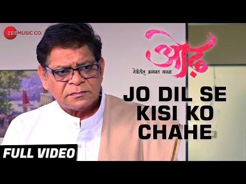 Jo Dil Se Kisi Ko Chahe Marathi Mp4 Video Song - Odh Marathi Movie