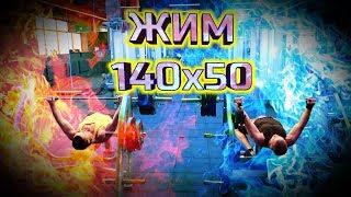 "Жим Лёжа 140 кг на 50 раз! Кто быстрее? Шреддер против ""наглеца""!"